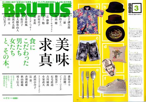 brutus71.jpg